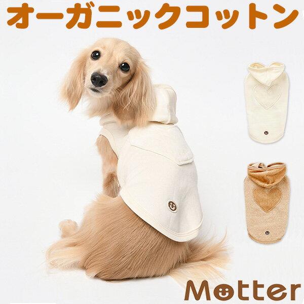 犬の服 ミニ裏毛起毛ハートノースリーブパーカー 4-6号 中型犬の洋服 きなり/ブラウン 秋冬オーガニックコットンのドッグウエア 日本製