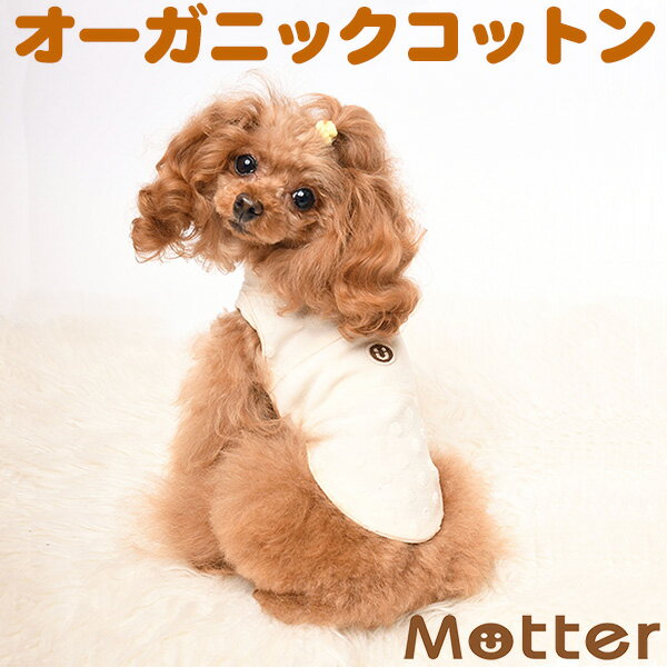 【犬の服】 パイルドット×ベロア切替ノースリーブハイネック 1-3号 小型犬の洋服 きなり(オフホワイト) 秋冬オーガニックコットンのドッグウエア 日本製