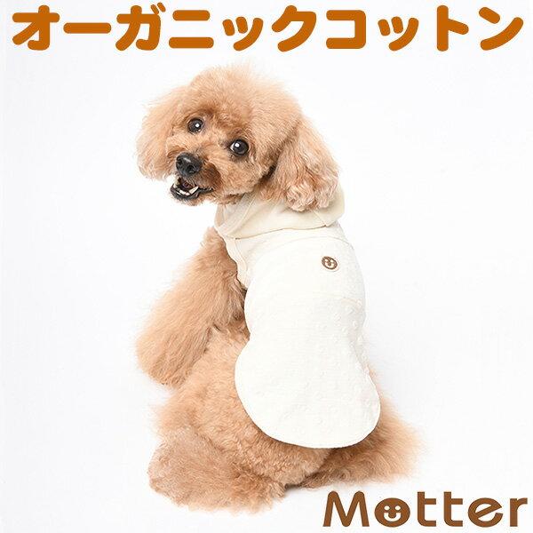 犬の服 パイルドット×ベロア切替ノースリーブパーカー 4-6号 中型犬の洋服 きなり/ブラウン 秋冬オーガニックコットンのドッグウエア 日本製