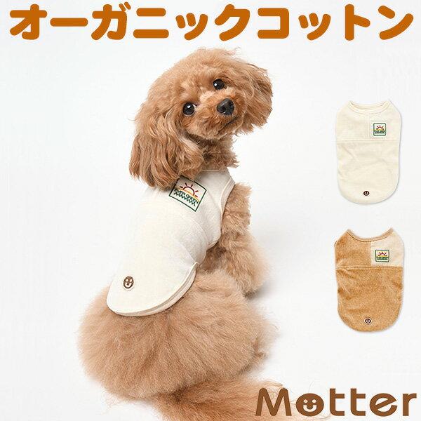 【犬の服】 ベロア刺繍ノースリーブ 1-3号 小型犬の洋服 きなり/ブラウン 秋冬オーガニックコットンのドッグウエア 日本製