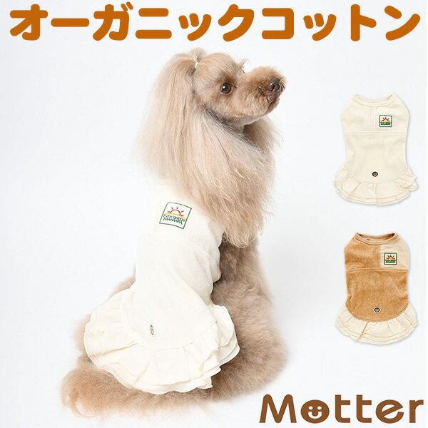 【犬の服】 ベロア刺繍ノースリーブワンピース 1-3号 小型犬の洋服 きなり/ブラウン 秋冬オーガニックコットンのドッグウエア 日本製