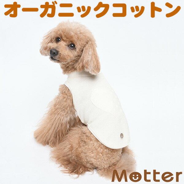 犬の服 ワッフルハート ノースリーブ 4-6号 中型犬の洋服 きなり(オフホワイト) 春夏 オーガニックコットンのドッグウエア 日本製