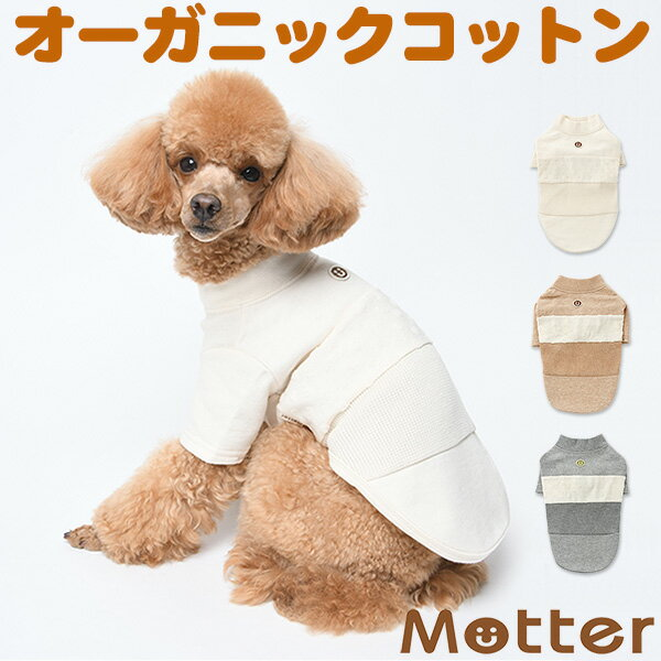 犬の服 ミニ裏毛 切替半袖Tシャツ 4-6号 中型犬の洋服 きなり/ブラウン/グレー 春夏 オーガニックコットンのドッグウエア 日本製