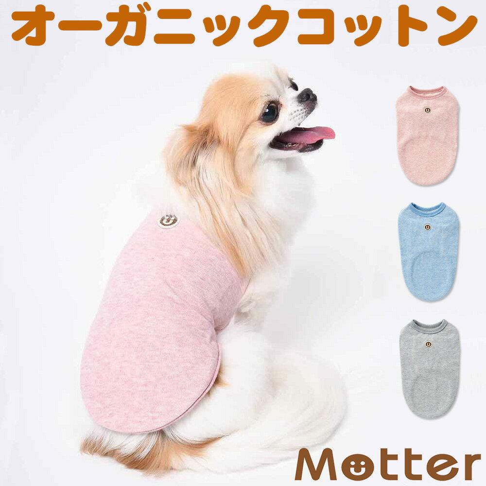 犬服 ドッグウェア オーコットミニ裏毛ノースリーブ 1-3号 小型犬 洋服 ピンク/ブルー/グレー 秋冬 オーガニックコットン 日本製 綿100% dog wear