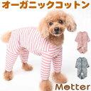 犬服 ドッグウェア オーコット接結ボーダーフルスーツ 1-3号 小型犬 洋服 ピンク/ネイビー 秋冬 オーガニックコットン…