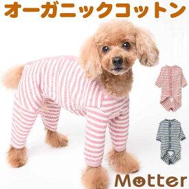 犬服 ドッグウェア オーコット接結ボーダーフルスーツ 1-3号 小型犬 洋服 ピンク/ネイビー 秋冬 オーガニックコットン 日本製 綿100% dog wear