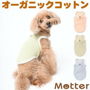 犬の服 オーコット天竺ボーダータンクトップ 1-3号 小型犬の洋服 オレンジ/グリーン/ブルー 春夏 オーガニックコットンのドッグウエア 日本製