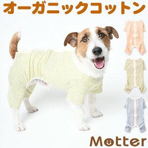 犬の服 オーコット天竺ボーダー半袖フルスーツ 7-9号 大型犬の洋服 オレンジ/グリーン/ブルー 春夏 オーガニックコットンのドッグウエア 日本製