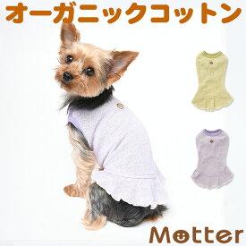 犬の服 オーコットガーゼ裏毛ノースリーブワンピース 4-6号 中型犬の洋服 グリーン/パープル 秋冬 オーガニックコットンのドッグウエア 日本製