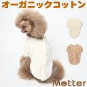 犬の服 ボア半袖アウター 4-6号 中型犬の洋服 きなり/ブラウン 秋冬 オーガニックコットンのドッグウエア 日本製