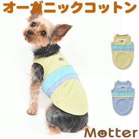 犬の服 オーコットパイルタンクトップ 7-9号 大型犬の洋服 グリーン/ブルー 春夏 オーガニックコットンのドッグウエア 日本製