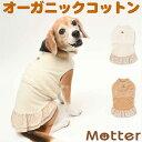 犬の服 ベロアxボア切替ノースリーブワンピース 1-3号 小型犬の洋服 きなり(オフホワイト)/ブラウン 秋冬 オーガニックコットンのドッグウエア 日本製
