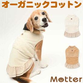 犬の服 ベロアxボア切替ノースリーブワンピース 7-9号 大型犬の洋服 きなり(オフホワイト)/ブラウン 秋冬 オーガニックコットンのドッグウエア 日本製