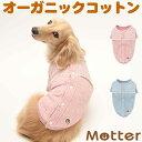 犬の服 オーコットミニ裏毛レース半袖Tシャツ 1-3号 小型犬の洋服 ピンク/ブルー 秋冬 オーガニックコットンのドッグウエア 日本製