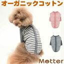 犬の服 オーコット接結背中開き長袖Tee 1-3号 小型犬の洋服 ピンク/ネイビー 秋冬 オーガニックコットンのドッグウエ…