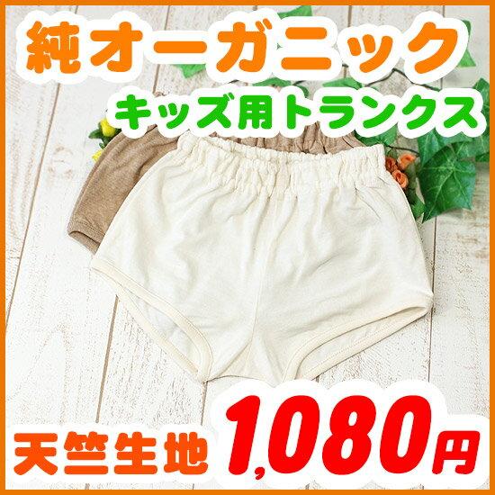 キッズ 男の子 天竺生地トランクスパンツ 90 100 110cm オーガニックコットン 日本製 きなり/ブラウン