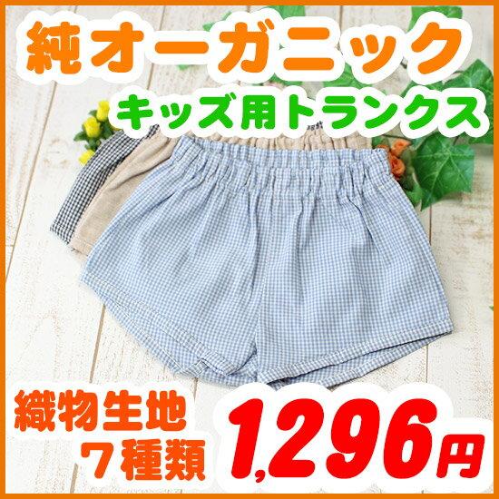 キッズ 男の子 選べる7種類(織物生地)トランクスパンツ 90 100 110cm オーガニックコットン 子供 全7色