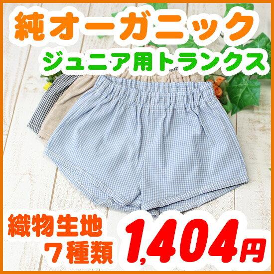 ジュニア 男の子 選べる7種類(織物生地)トランクスパンツ 120 130 140 150cm オーガニックコットン 日本製 全7色