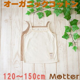 肌着 ジュニア 女の子 キャミソール肌着 天竺生地キャミソール インナーシャツ オーガニックコットン 綿 日本製 小学生 女児 綿100% インナー girl junior underwear inner camisole 120cm 130cm 140cm 150cm