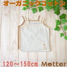 オーガニックコットン製キッズ用キャミソール(肌着)