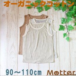 孩子男孩內衣 90-100.110 釐米) 特應性皮膚友好有機棉孩子跑的襯衫