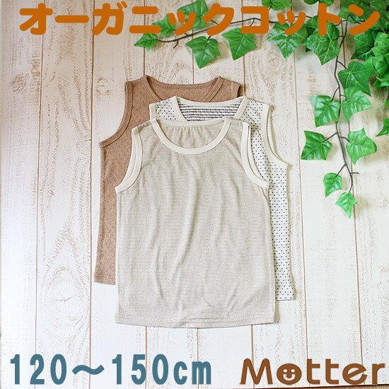 ジュニア 男の子 選べる12種類タンクトップ 120 130 140 150cm オーガニックコットン 日本製 春/夏 全12色