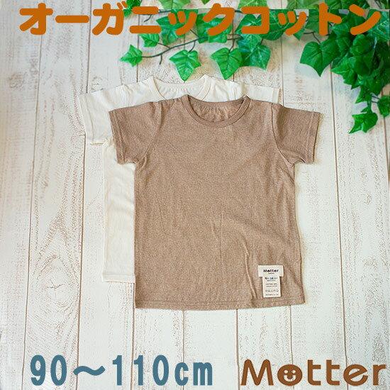 キッズ 半袖肌着 男の子 天竺生地半袖Tシャツ 肌着 90 100 110cm オーガニックコットン 春/夏 きなり/ブラウン