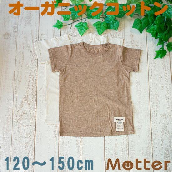 ジュニア 半袖肌着 男の子 天竺生地半袖Tシャツ肌着 120 130 140 150cm オーガニックコットン 日本製 春/夏 きなり/ブラウン