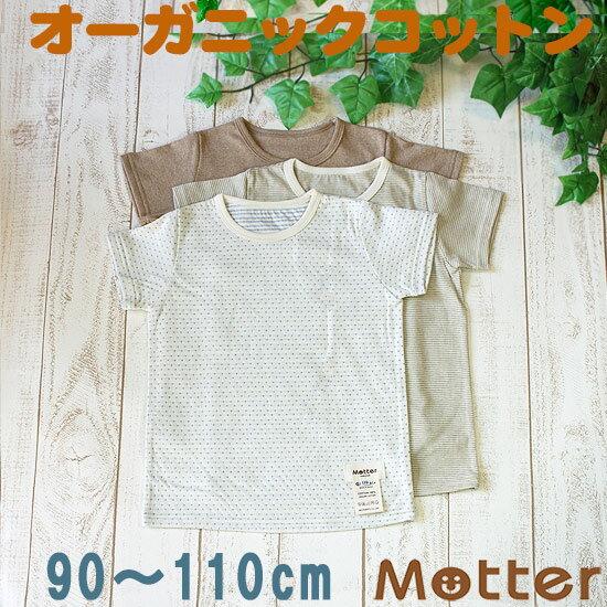 キッズ 男の子 選べる12種類半袖Tシャツ 肌着 90 100 110cm オーガニックコットン 春/夏 全12色
