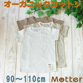 キッズ 半袖肌着 男の子 選べる12種類半袖Tシャツ 肌着 90 100 110cm オーガニックコットン 春/夏 全12色