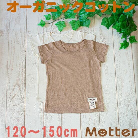 ジュニア 女の子 天竺生地半袖Tシャツ 120 130 140 150cm オーガニックコットン 日本製 春/夏 きなり/ブラウン