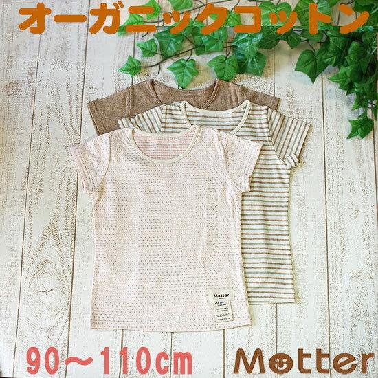 キッズ 女の子 選べる12種類半袖Tシャツ 肌着 90 100 110cm オーガニックコットン 日本製 春/夏 全12色