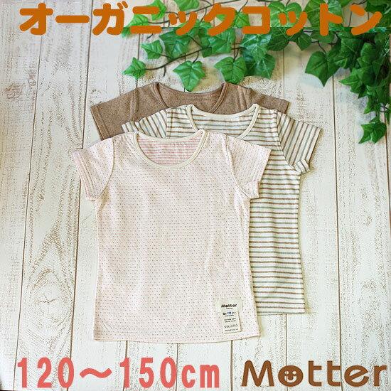 ジュニア 女の子 選べる12種類半袖Tシャツ 120 130 140 150cm オーガニックコットン 日本製 春/夏 全12色