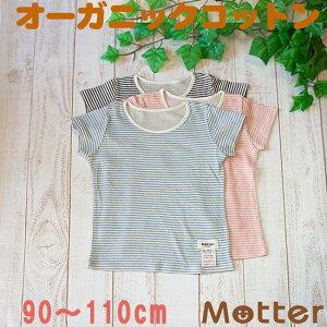 キッズ 半袖肌着 女の子 草木染ガーゼ半袖Tシャツ 肌着 90 100 110cm オーガニックコットン 日本製 春/夏 全3色