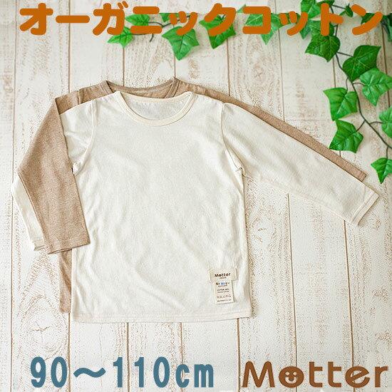 キッズ 男の子 天竺生地長袖Tシャツ 肌着 90 100 110cm オーガニックコットン 秋/冬 きなり/ブラウン