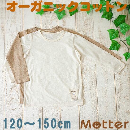 ジュニア 男の子 天竺生地長袖Tシャツ 120 130 140 150cm オーガニックコットン 日本製 秋/冬 きなり/ブラウン