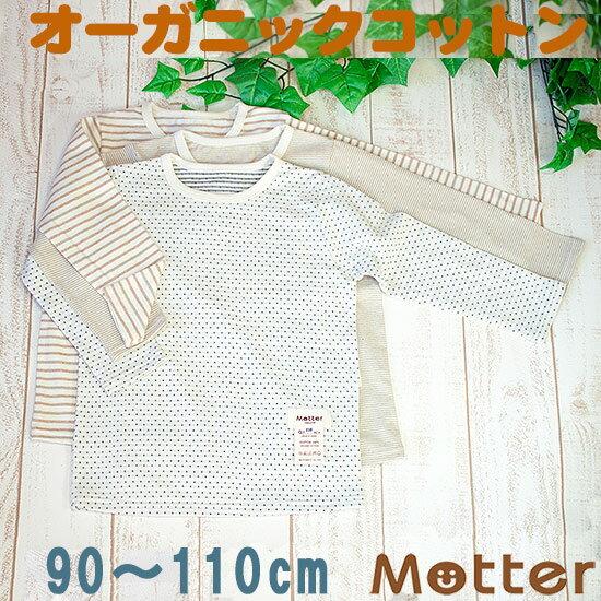 キッズ 男の子 選べる12種類長袖Tシャツ 肌着 90 100 110cm オーガニックコットン 全12色 秋/冬