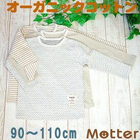 キッズ 長袖肌着 男の子 選べる12種類長袖Tシャツ 肌着 90 100 110cm オーガニックコットン 全12色 秋/冬