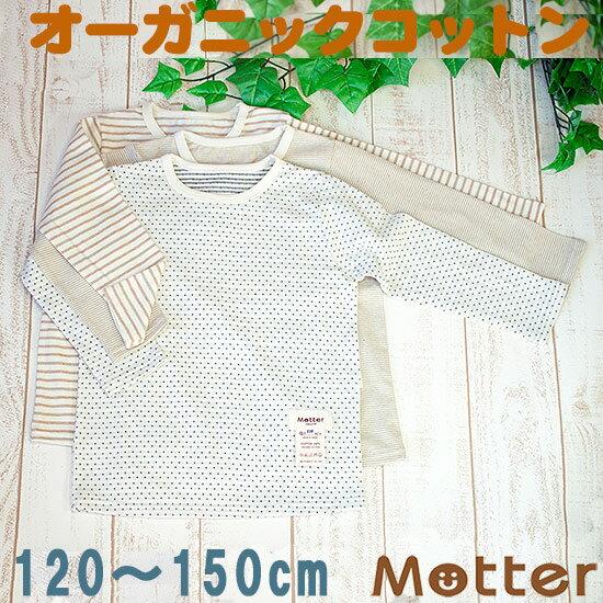 ジュニア 男の子 選べる12種類長袖Tシャツ 120 130 140 150cm オーガニックコットン 日本製 秋/冬 全12色