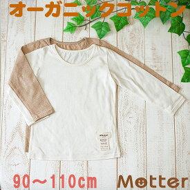 キッズ 長袖肌着 女の子 天竺生地長袖Tシャツ 肌着 90 100 110cm オーガニックコットン 日本製 秋/冬 きなり/ブラウン