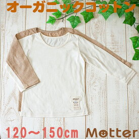 肌着 ジュニア 女の子 長袖肌着 天竺生地長袖Tシャツ インナーシャツ オーガニックコットン 綿 日本製 小学生 女児 綿100% インナー girl junior underwear inner shirt 120cm 130cm 140cm 150cm