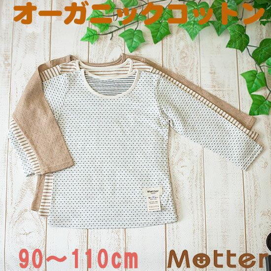 キッズ 女の子 選べる12種類長袖Tシャツ 肌着 90 100 110cm オーガニックコットン 日本製 秋/冬 全12色