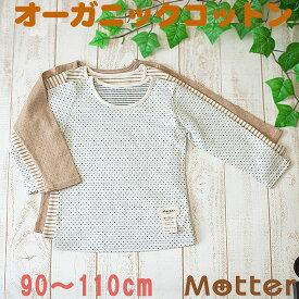 キッズ 長袖肌着 女の子 選べる12種類長袖Tシャツ 肌着 90 100 110cm オーガニックコットン 日本製 秋/冬 全12色
