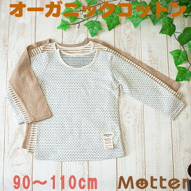 8a04905ac93f7 キッズ 長袖肌着 女の子 選べる12種類長袖Tシャツ 肌着 90 100 110cm オーガニックコットン