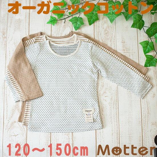 ジュニア 女の子 選べる12種類長袖Tシャツ 120 130 140 150cm オーガニックコットン ジュニア 日本製 秋/冬 全12色
