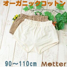 トランクス キッズ 男の子 天竺生地トランクスパンツ オーガニックコットン パンツ 下着 綿 日本製 子供 男児 綿100% インナー boy kids trunks pants organic cotton 90cm 100cm 110cm