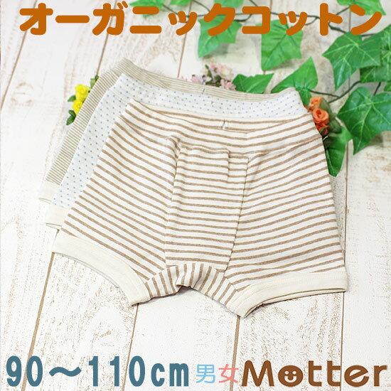キッズ 選べる12種類 男児女児兼用ボクサーパンツ 90cm 100cm 110cm オーガニックコットン パンツ 日本製下着 kids boxer pants organic 綿100% 全12色