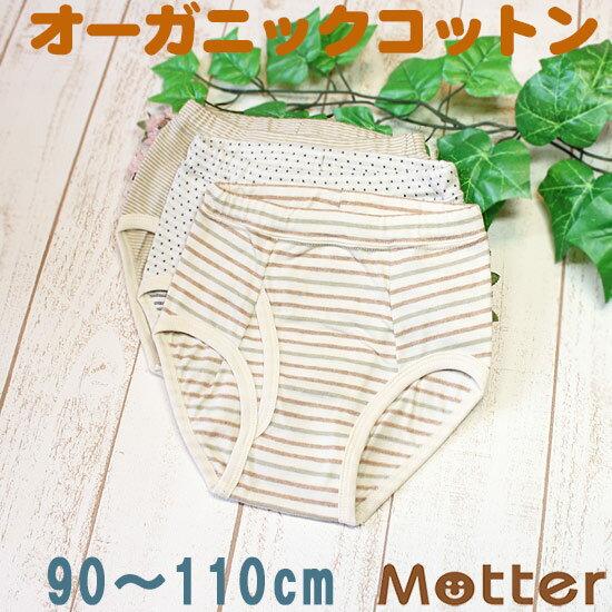 キッズ 男の子 選べる12種類ブリーフパンツ 90cm 100cm 110cm オーガニックコットン パンツ 日本製下着 kids brief pants organic cotton 綿100% 全12色