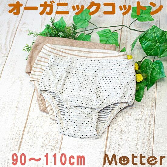 キッズ 女の子 選べる12種類ショーツ・タイプB 90cm 100cm 110cm オーガニックコットン パンツ 日本製下着 kids pants organic cotton 綿100% 全12色