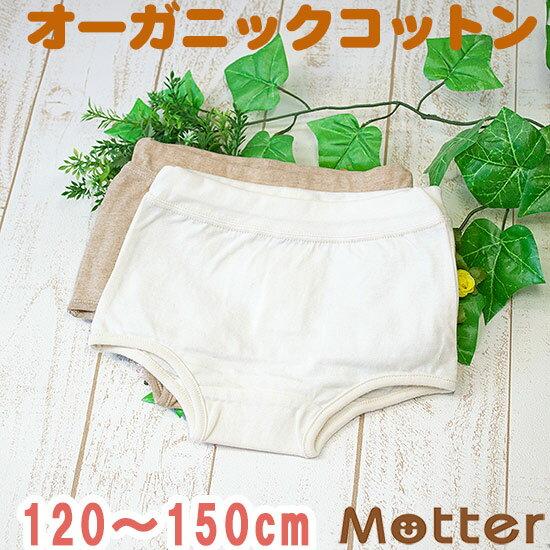 ジュニア 女の子 天竺生地ボクサーパンツ 120 130 140 150cm オーガニックコットン 日本製 きなり/ブラウン